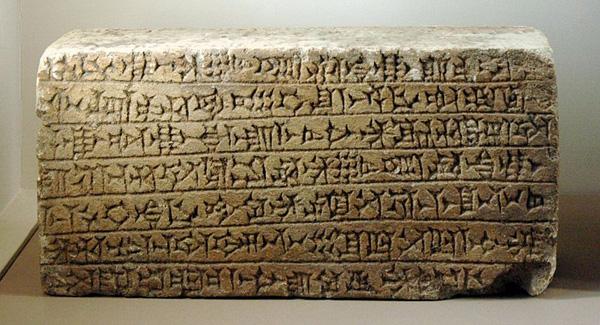 Brick_Shilhak-Inshushinak_Louvre_Sb11945
