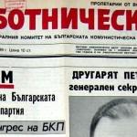 Chi è la ex gerarca comunista che comanda l'UNESCO (e forse, tra poco, anche l'ONU)